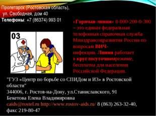 «Горячаялиния» 8-800-200-0-300 – это единая федеральная телефоннаясправочна