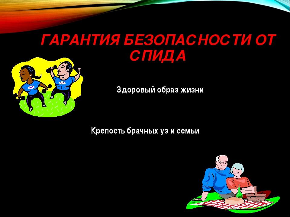 ГАРАНТИЯ БЕЗОПАСНОСТИ ОТ СПИДА Здоровый образ жизни Крепость брачных уз и се...