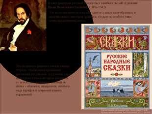 Иллюстратором русской сказки был замечательный художник Иван Яковлевич Билиби