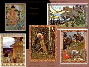 """В 1901-1903 годах Билибин создает иллюстрации к сказкам: """"Царевна-лягушка"""" """"В"""
