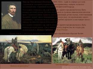 Виктор Михайлович Васнецов (1848-1926) - один из первых русских художников, к