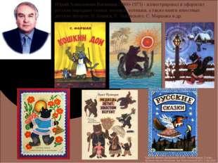 Юрий Алексеевич Васнецов (1900-1973) - иллюстрировал и оформлял русские народ
