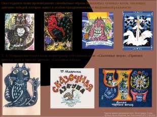 Т. А. Маврина выступала и как иллюстратор собственных книг: «Сказочные звери»