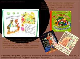 Первые книжки, первые сказки… Книжная иллюстрация - графическое изображение п