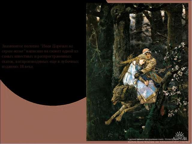 """Знаменитое полотно """"Иван Царевич на сером волке"""" написано на сюжет одной из с..."""