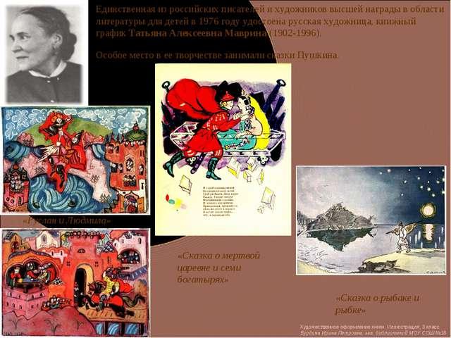 «Сказка о рыбаке и рыбке» «Сказка о мертвой царевне и семи богатырях» «Руслан...