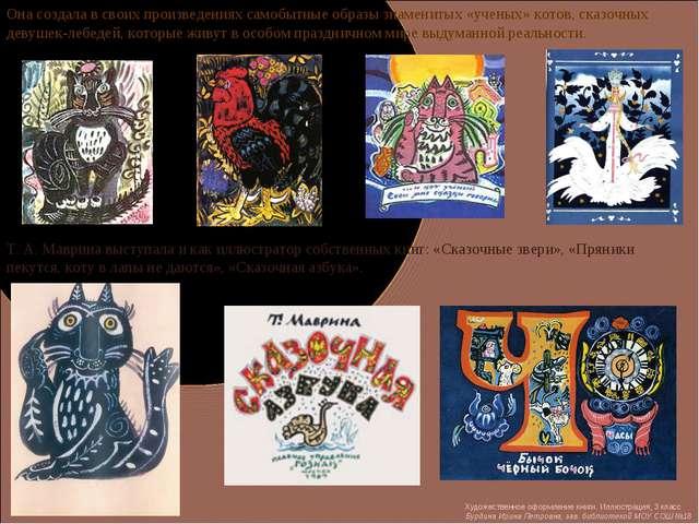 Т. А. Маврина выступала и как иллюстратор собственных книг: «Сказочные звери»...