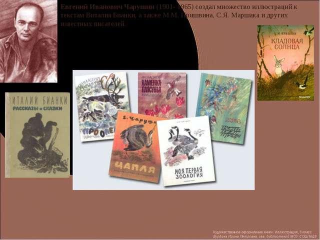 Евгений Иванович Чарушин (1901- 1965) создал множество иллюстраций к текстам...