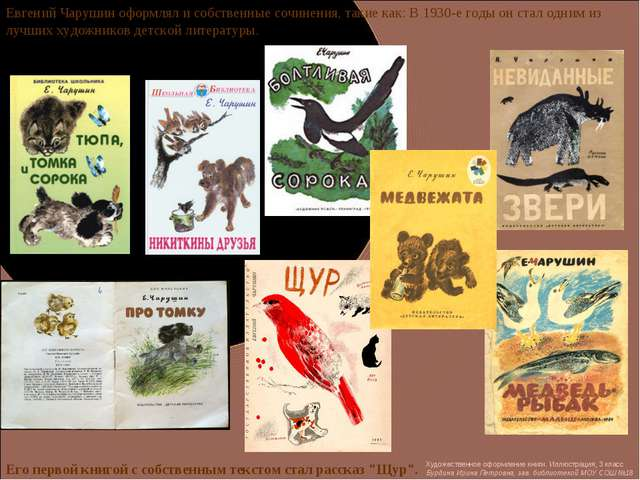 Евгений Чарушин оформлял и собственные сочинения, такие как: В 1930-е годы он...