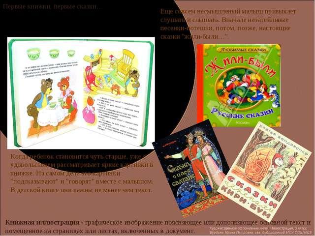 Первые книжки, первые сказки… Книжная иллюстрация - графическое изображение п...