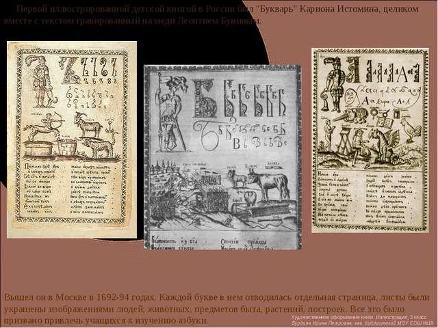 """Первой иллюстрированной детской книгой в России был """"Букварь"""" Кариона Ис..."""