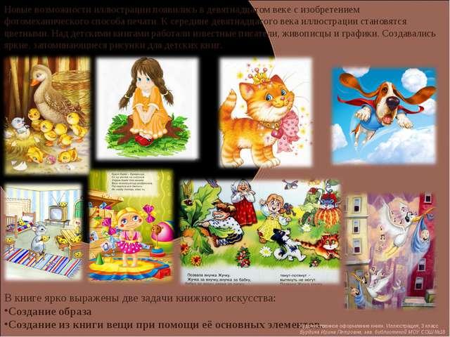 Новые возможности иллюстрации появились в девятнадцатом веке с изобретением ф...
