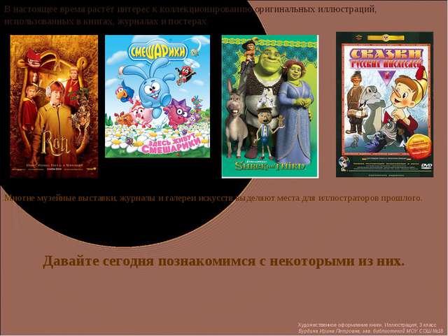 В настоящее время растёт интерес к коллекционированию оригинальных иллюстраци...