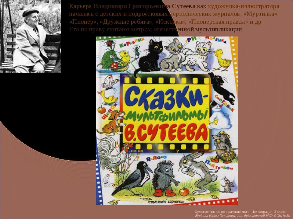 Карьера Владимира Григорьевича Сутеева как художника-иллюстратора началась с...