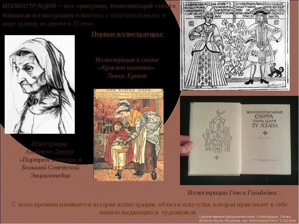 Книжная иллюстрация появилась с книгопечатаньем, в виде гравюр на дереве в 15...