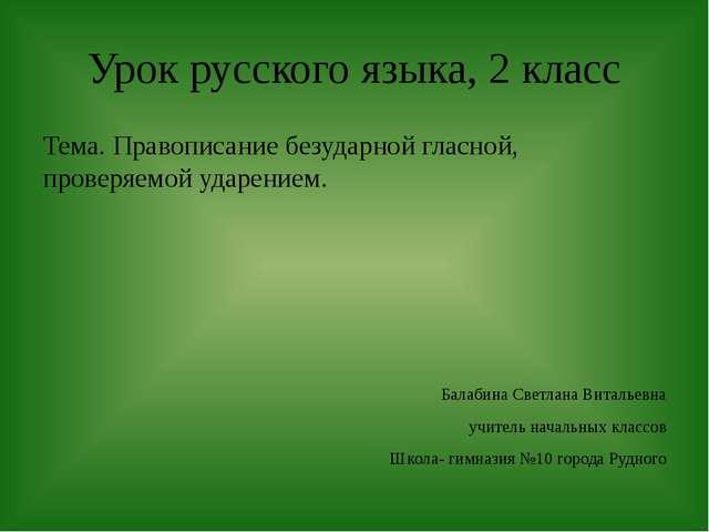 Урок русского языка, 2 класс Тема. Правописание безударной гласной, проверяем...