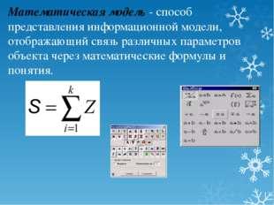 Математическая модель- способ представления информационной модели, отображаю