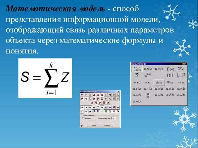 Математическая модель- способ представления информационной модели, отображаю...
