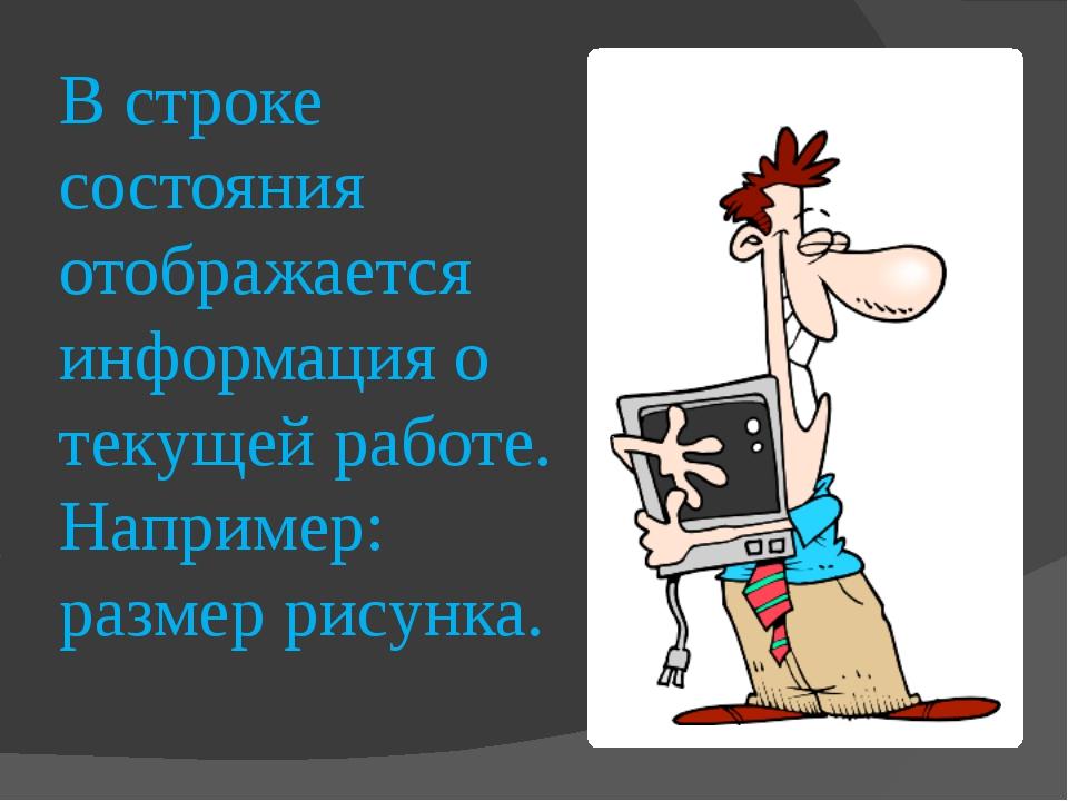 В строке состояния отображается информация о текущей работе. Например: размер...