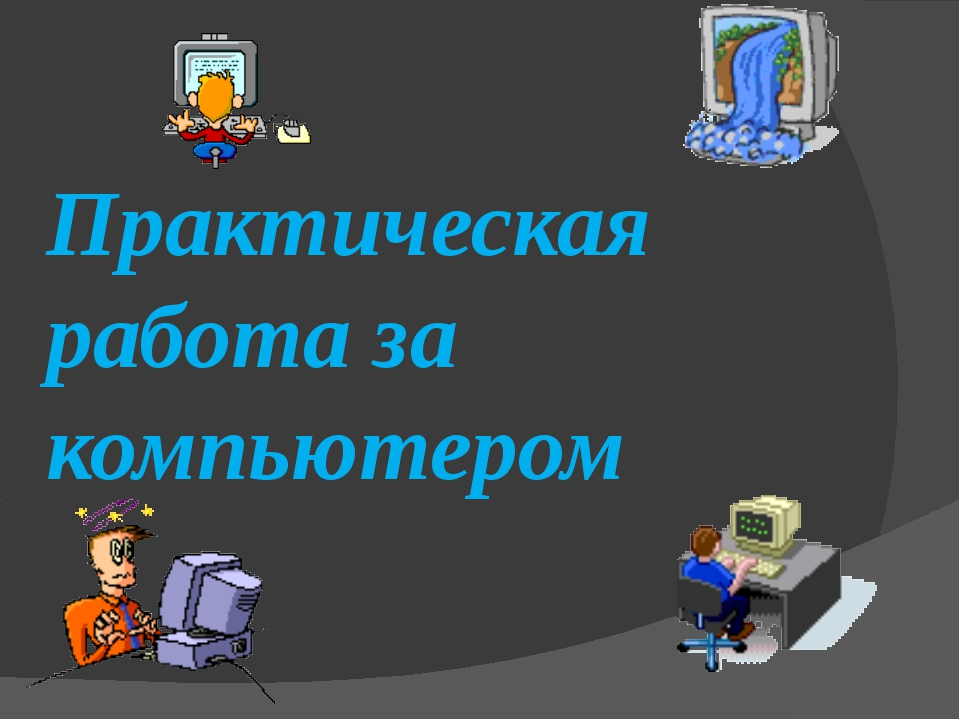 Практическая работа за компьютером