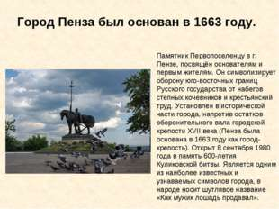 Памятник Первопоселенцу в г. Пензе, посвящён основателям и первым жителям. Он