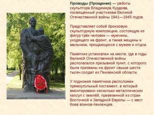 Проводы (Прощание) — работы скульптора Владимира Курдова, посвящённый участни