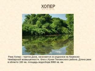 Река Хопер – приток Дона, начинается из родников на Керенско-Чембарской возв