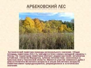Ботанический памятник природы регионального значения. Общая площадь памятник