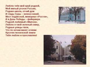 Люблю тебя мой край родной, Мой милый уголок России, Родная школа, отчий дом