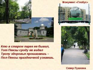 Сквер Пушкина Монумент «Глобус» Кто в старом парке не бывал, Тот Пензы сроду