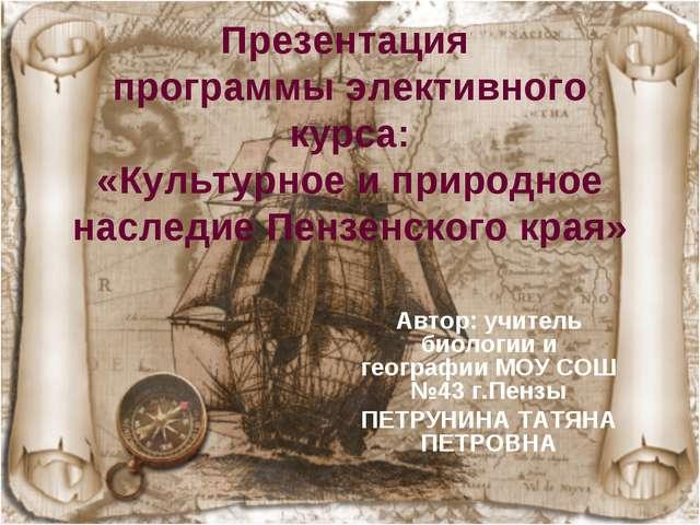 Презентация программы элективного курса: «Культурное и природное наследие Пен...