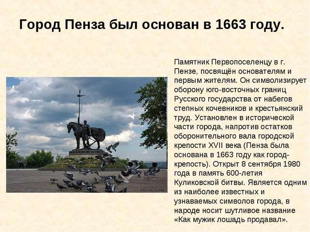 Памятник Первопоселенцу в г. Пензе, посвящён основателям и первым жителям. Он...
