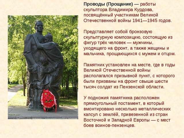 Проводы (Прощание) — работы скульптора Владимира Курдова, посвящённый участни...