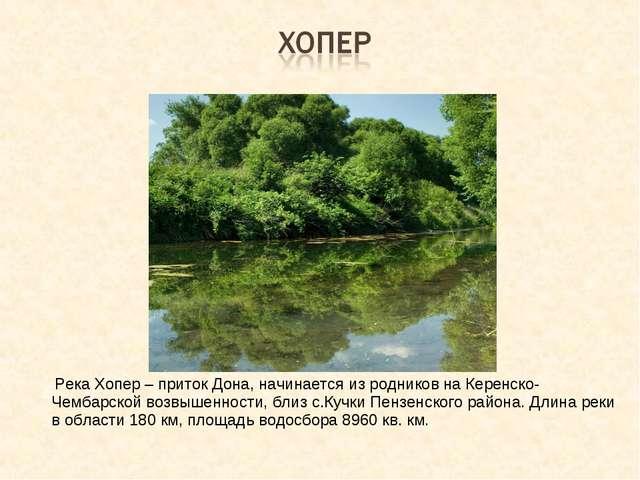 Река Хопер – приток Дона, начинается из родников на Керенско-Чембарской возв...