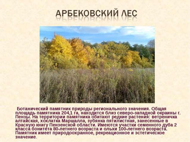 Ботанический памятник природы регионального значения. Общая площадь памятник...