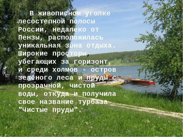 В живописном уголке лесостепной полосы России, недалеко от Пензы, расположи...