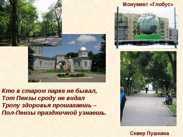 Сквер Пушкина Монумент «Глобус» Кто в старом парке не бывал, Тот Пензы сроду...