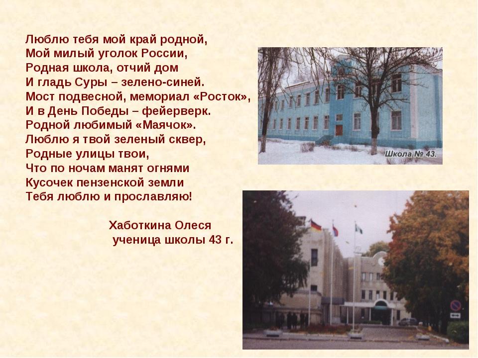 Люблю тебя мой край родной, Мой милый уголок России, Родная школа, отчий дом...