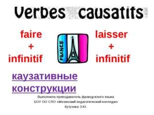 Выполнила преподаватель французского языка БОУ ОО СПО «Мезенский педагогическ