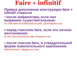 Прямое дополнение конструкции faire + infinitif ставится • после инфинитива,