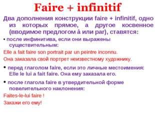 Два дополнения конструкции faire + infinitif, одно из которых прямое, а друго