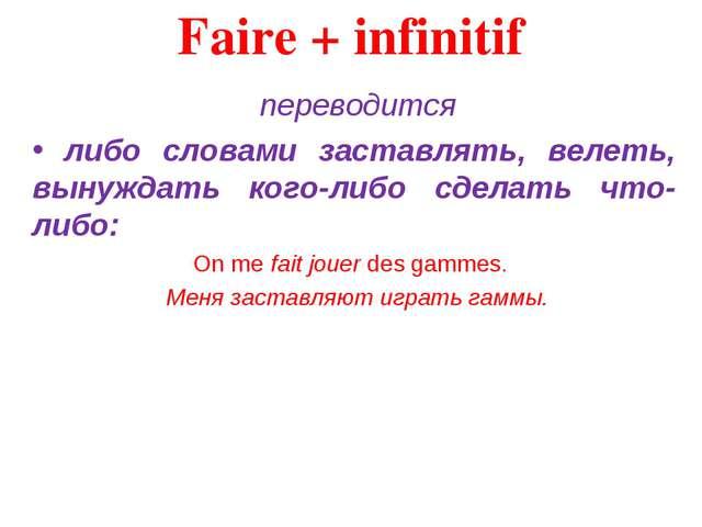 Faire + infinitif переводится либо словами заставлять, велеть, вынуждать ког...
