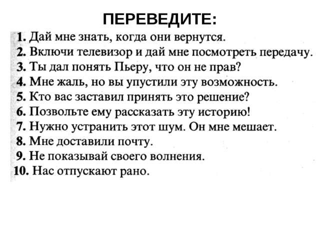 ПЕРЕВЕДИТЕ:
