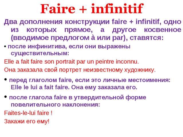 Два дополнения конструкции faire + infinitif, одно из которых прямое, а друго...