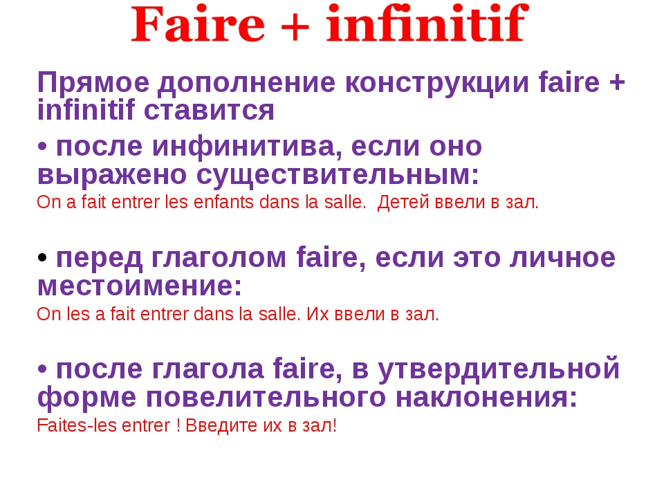 Прямое дополнение конструкции faire + infinitif ставится • после инфинитива,...