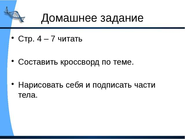 Домашнее задание Стр. 4 – 7 читать Составить кроссворд по теме. Нарисовать се...