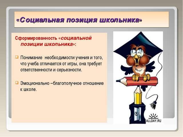 «Социальная позиция школьника» Сформированность «социальной позиции школьника...