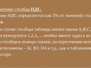 Оформление столбца НДС. Значение НДС определяется как 5% от значений столбца