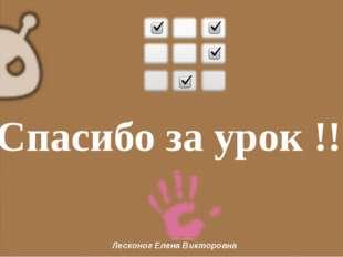 Спасибо за урок !!! Лесконог Елена Викторовна