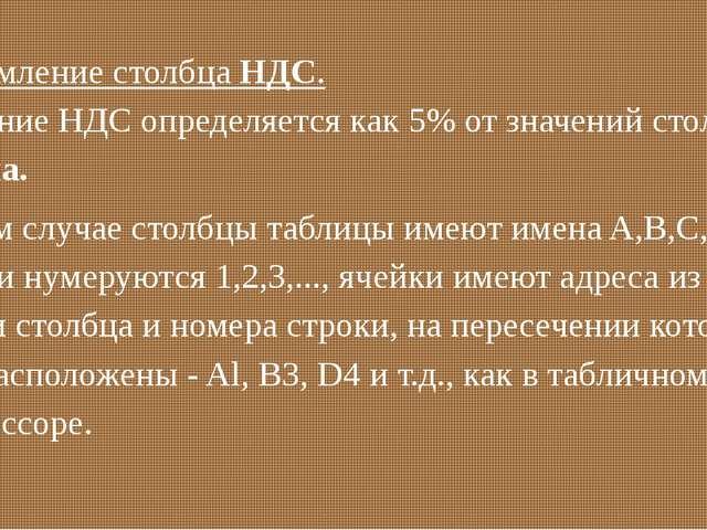 Оформление столбца НДС. Значение НДС определяется как 5% от значений столбца...